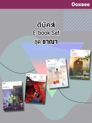 หน้าปก-e-book-set-ชาณา-ookbee