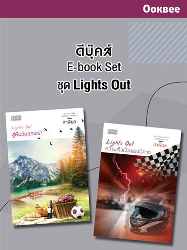 หน้าปก-e-book-set-ชุด-lights-out-ookbee