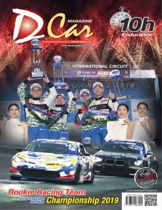 หน้าปก-dcar-magazine-v-138-ookbee