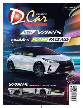 หน้าปก-dcar-magazine-d-car-magazine-v-142-ookbee
