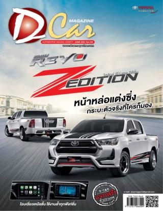 หน้าปก-dcar-magazine-v-148-ookbee