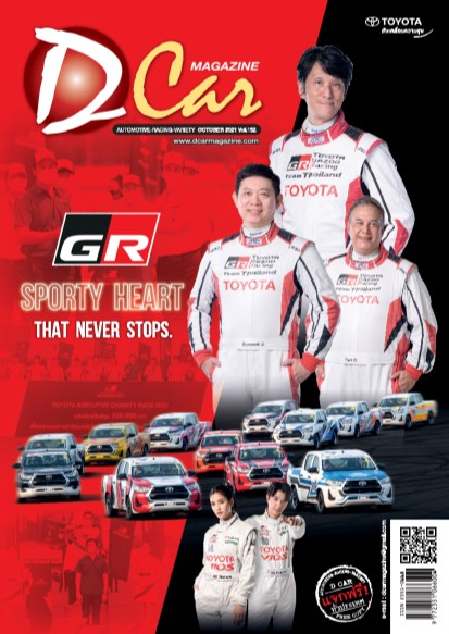 หน้าปก-dcar-magazine-v-152-ookbee