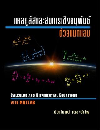 หน้าปก-แคลคูลัสและสมการเชิงอนุพันธ์ด้วยแมทแลบ-ookbee