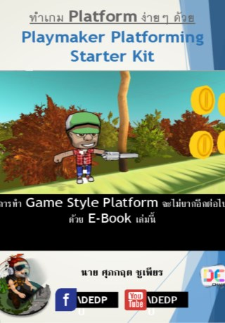 หน้าปก-ebook-how-to-create-platform-game-ookbee