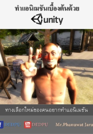 หน้าปก-ทำแอนิเมชันเบื้องต้นด้วย-unity-ookbee