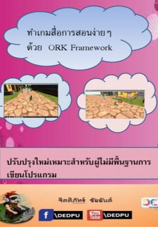 ทำเกมสื่อการสอนด้วยork-framework-หน้าปก-ookbee