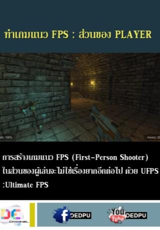 หน้าปก-ทำเกมแนว-fps-ส่วนของ-player-ookbee