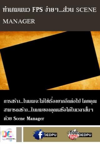 หน้าปก-ทำเกมแนว-fps-ง่ายๆส่วน-scene-manager-ookbee