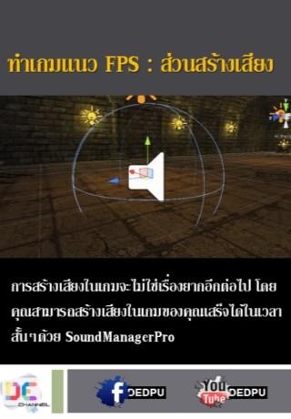 หน้าปก-ทำเกมแนว-fps-ส่วนสร้างเสียง-ookbee