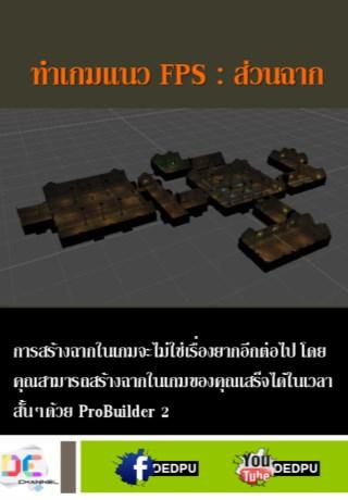 หน้าปก-สร้างฉากในเกมง่ายๆด้วยตัวคุณเอง-ด้วย-probuilder2-ookbee