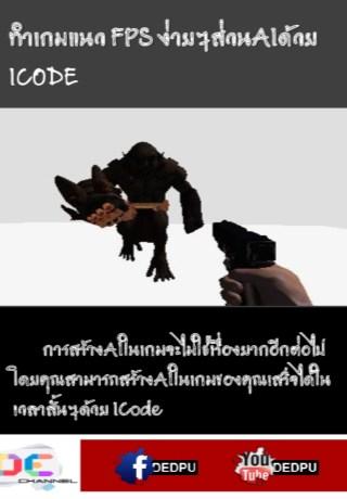 หน้าปก-ทำเกมแนว-fps-ง่ายๆส่วนaiด้วย-icode-ookbee