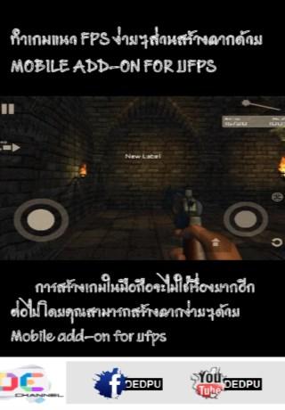 หน้าปก-ทำเกมแนว-fps-ง่ายๆส่วนสร้างฉากด้วย-mobile-add-on-for-ufps-ookbee