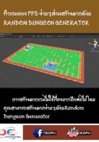 ทำเกมแนว-fps-ง่ายๆส่วนสร้างฉากด้วย-random-dungeon-generator-หน้าปก-ookbee