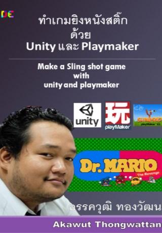 หน้าปก-ทำเกมยิงหนังสติ๊กด้วย-unity-และ-playmaker-ookbee