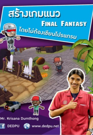 หน้าปก-สร้างเกมแนว-finai-fantasy-โดยไม่ต้องเขียนโปรแกรม-ookbee