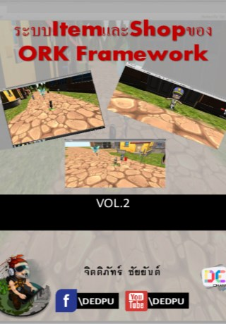 หน้าปก-ระบบ-item-และ-shop-ของ-orkframework-ookbee