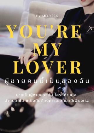 หน้าปก-youre-my-lover-ผู้ชายคนนี้เป็นของฉัน-ookbee
