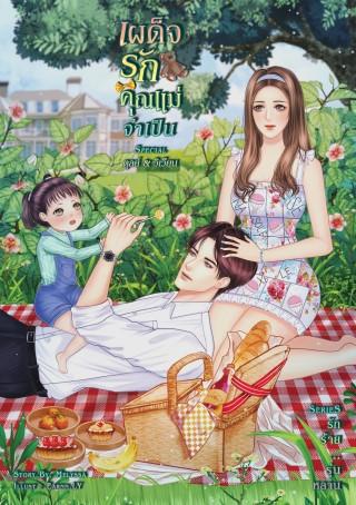 หน้าปก-special-ตุลย์วิเวียน-ookbee