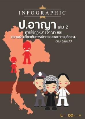 หน้าปก-หนังสือ-infographic-ปอาญาเล่ม-2-การใช้กฎหมายอาญาและความผิดเกี่ยวกับการปกครองและการยุติธรรม-ฉบับ-lawdd-ookbee