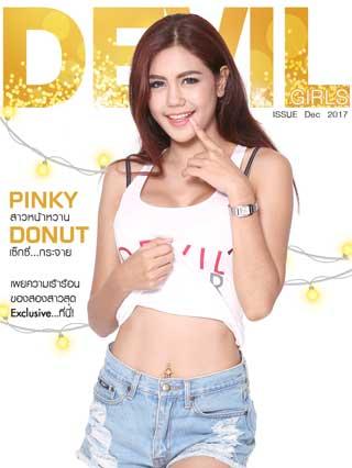 devil-girls-issue-dev-2017-หน้าปก-ookbee