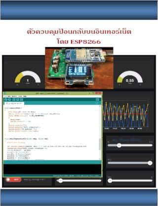 หน้าปก-ตัวควบคุมป้อนกลับบนอินเทอร์เน็ตโดย-esp8266-ookbee