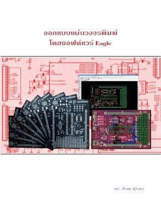 หน้าปก-ออกแบบแผ่นวงจรพิมพ์โดยซอฟต์แวร์-eagle-ookbee