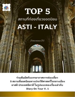 หน้าปก-top-5-สถานที่ท่องเที่ยวยอดนิยม-asti-italy-ookbee