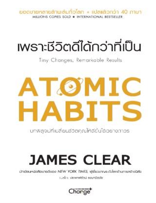 หน้าปก-atomic-habits-เพราะชีวิตดีได้กว่าที่เป็น-ookbee