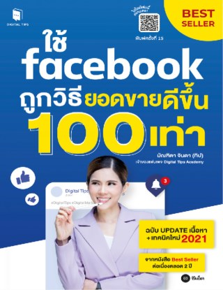 หน้าปก-ใช้-facebook-ถูกวิธียอดขายดีขึ้น-100-เท่า-ฉบับ-2021-ookbee