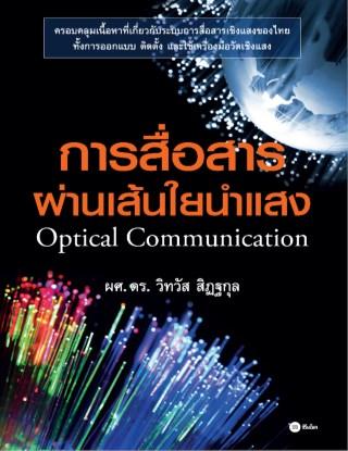 หน้าปก-การสื่อสารผ่านเส้นใยนำแสง-ookbee