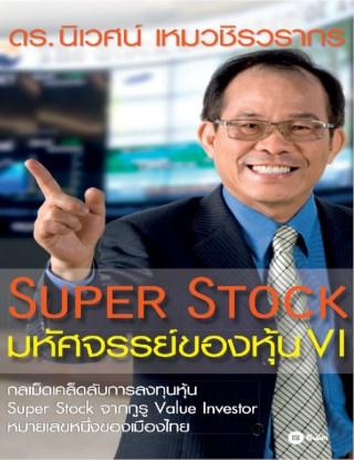 super-stock-มหัศจรรย์ของหุ้น-vi-หน้าปก-ookbee