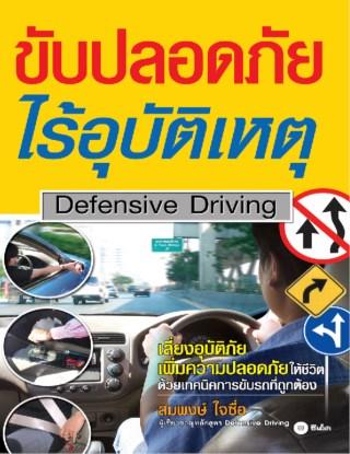 หน้าปก-ขับปลอดภัย-ไร้อุบัติเหตุ-defensive-driving-ookbee