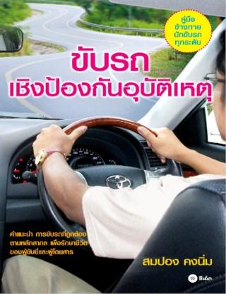 หน้าปก-ขับรถเชิงป้องกันอุบัติเหตุ-ookbee