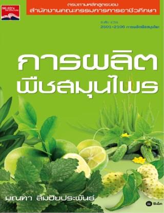 การผลิตพืชสมุนไพร-หน้าปก-ookbee