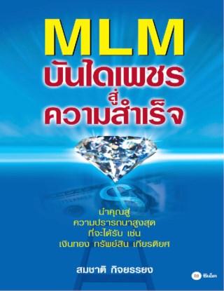 หน้าปก-mlm-บันไดเพชรสู่ความสำเร็จ-ookbee