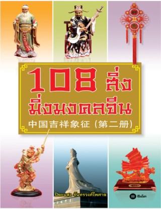 หน้าปก-108-สิ่ง-มิ่งมงคลจีน-ookbee