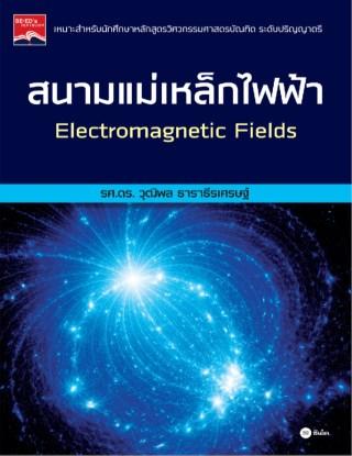 หน้าปก-สนามแม่เหล็กไฟฟ้า-electromagnetic-fields-ookbee