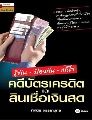 หน้าปก-รู้ทัน-ป้องกัน-แก้ไข-คดีบัตรเครดิตและสินเชื่อเงินสด-ookbee