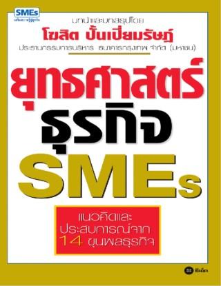 หน้าปก-ยุทธศาสตร์ธุรกิจ-smes-ookbee