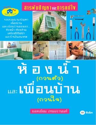 หน้าปก-ห้องน้ำ-กวนตัว-และเพื่อนบ้าน-กวนใจ-ookbee