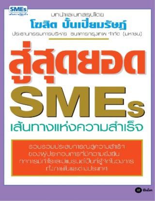 สู่สุดยอด SMES เส้นทางแห่งความสำเร็จ