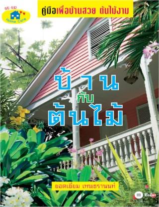 หน้าปก-บ้านกับต้นไม้-ookbee