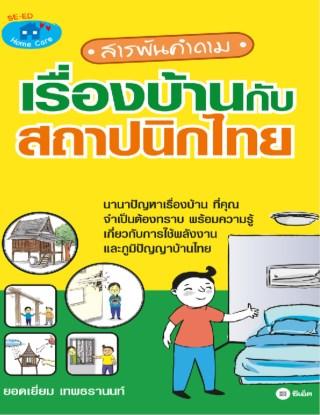 หน้าปก-สารพันคำถามเรื่องบ้านกับสถาปนิกไทย-ookbee