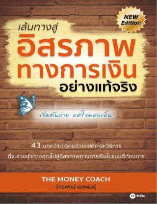 หน้าปก-เส้นทางสู่อิสรภาพทางการเงินอย่างแท้จริง-ookbee