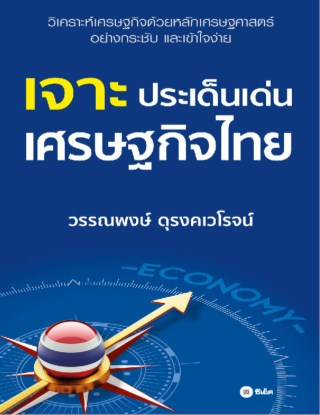 หน้าปก-เจาะประเด็นเด่นเศรษฐกิจไทย-ookbee