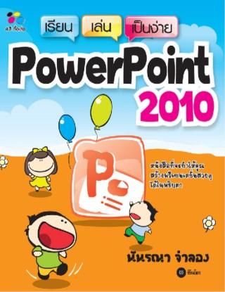 หน้าปก-เรียน-เล่น-เป็นง่าย-powerpoint-2010-ookbee