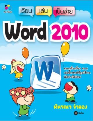 หน้าปก-เรียน-เล่น-เป็นง่าย-word-2010-ookbee