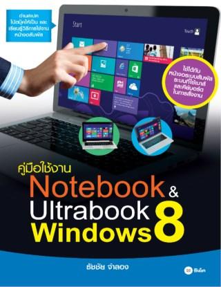 หน้าปก-คู่มือใช้งาน-notebook-ultrabook-windows-8-ookbee