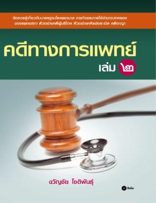 หน้าปก-คดีทางการแพทย์-เล่ม-2-ปกแข็ง-ookbee