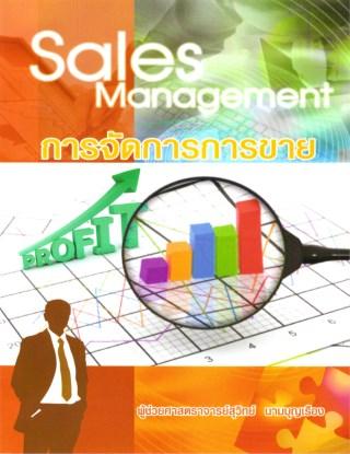 การจัดการการขาย-หน้าปก-ookbee